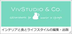 VivStudio