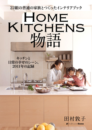 インテリアBOOK :: HOME KITCHENS-オーダーキッチン