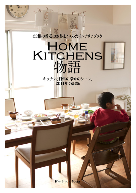 インテリアBOOK :: HOME KITCHENS-扉