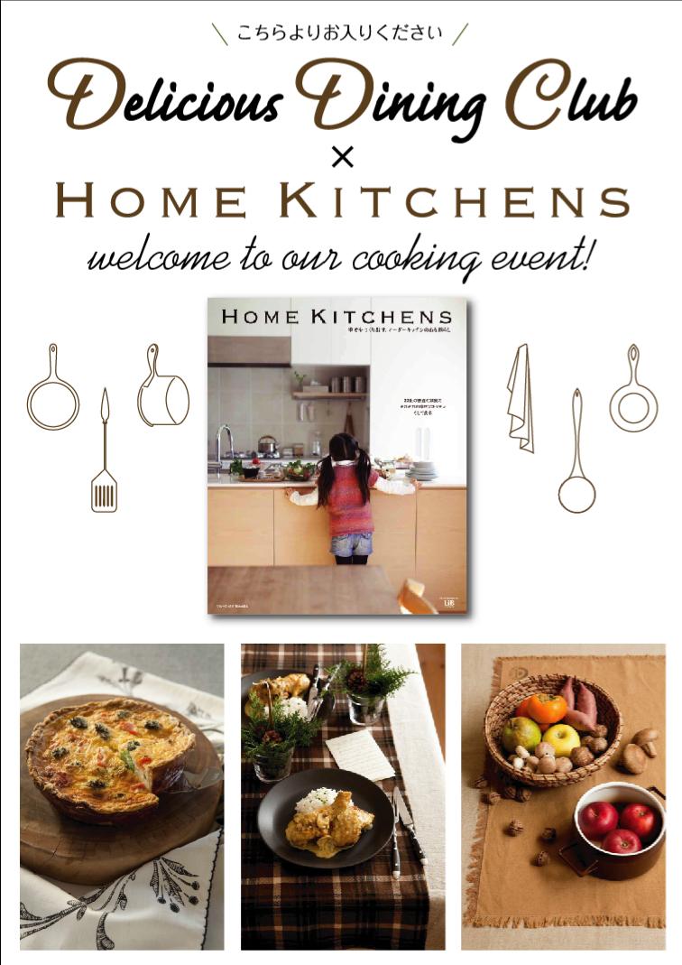 インテリアBOOK :: HOME KITCHENS-イベントポスター