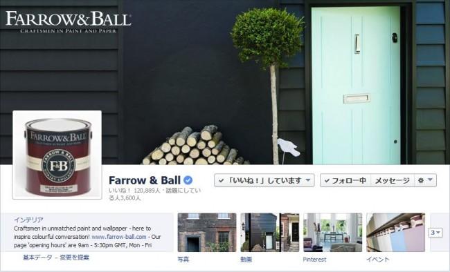 c_farrowandball