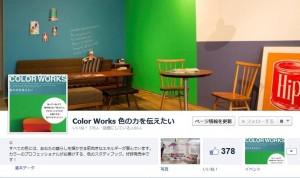 c_colorworks