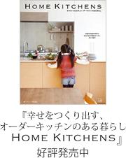 幸せをつくり出す、オーダーキッチンのある暮らし HOME KITCHENS