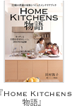 HOME KITCHENS物語