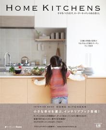 インテリアBOOK :: HOME KITCHENS-HOME KITCHENS
