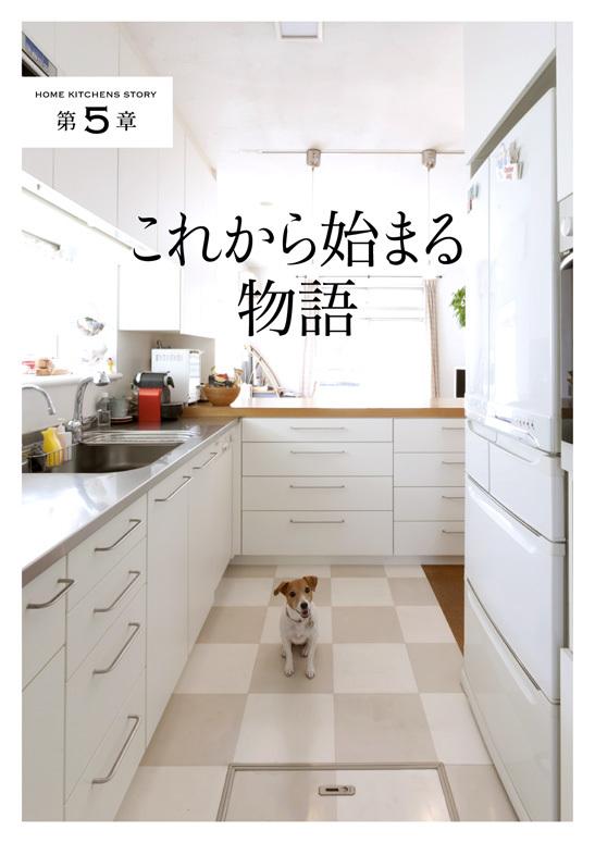 インテリアBOOK :: HOME KITCHENS-5章扉