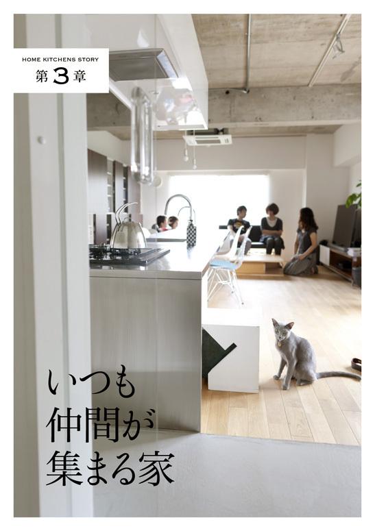 インテリアBOOK :: HOME KITCHENS-3章扉